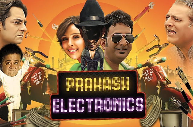 Prakash Electronics - Official Trailer