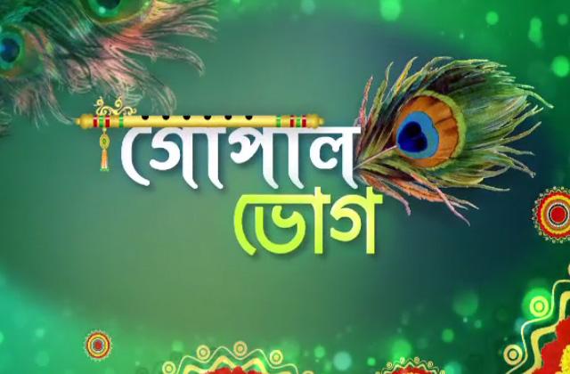 Rannaghar | Gopal Bhog | 14th - 16th August, 4:30pm | Promo
