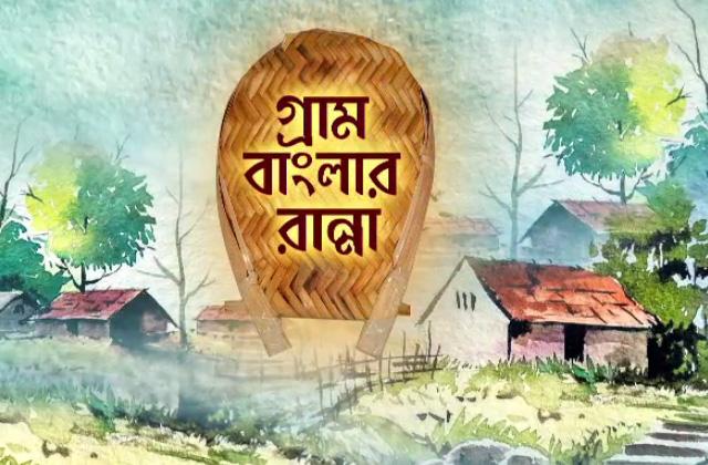 Rannaghar Te Gram Banglar Ranna From 12th-14th June, at 4.30 | Promo