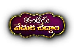 Rarandoi Veduka Cheddam | Coming Soon!