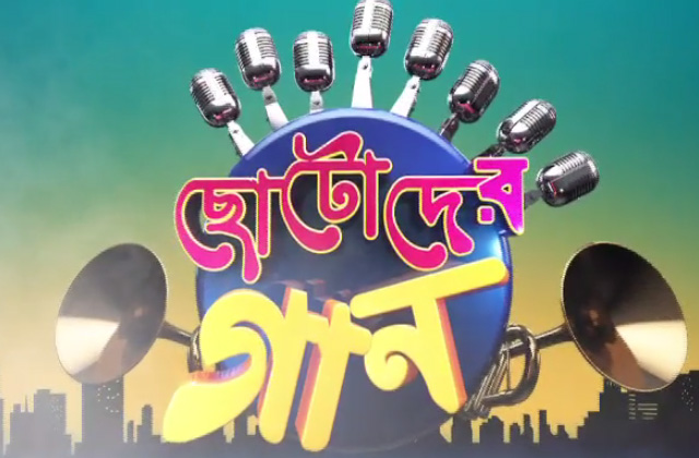 Sa Re Ga Ma Pa | Chotoder Gaan | Episode - 64 | Tonight 10.00 PM | Promo