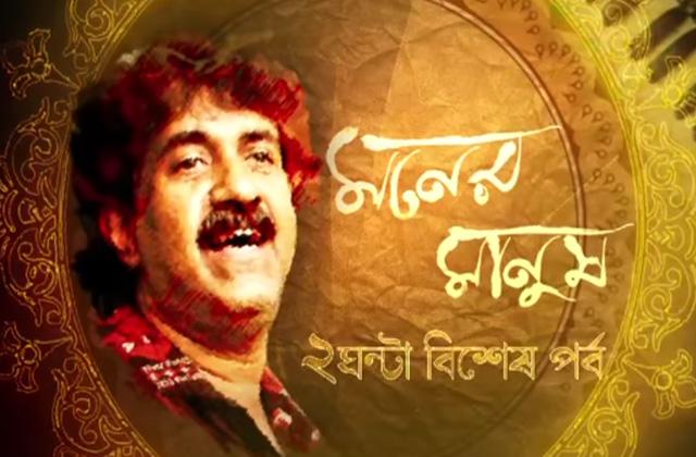 Sa Re Ga Ma Pa | Kalika Prasad Bhattachary Dui Ghata Special | On Sunday