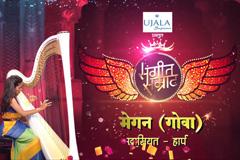 Sangeet Samraat | Megan - Harp Performance Promo | Starts 26th June, Mon-Fri, at 9.30 PM.