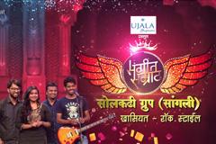 Sangeet Samraat   Solkadhi Group Rock Style Performance Promo   Starts 26th June, Mon-Fri, at 9.30PM