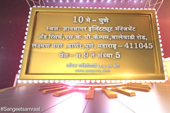 Sangeet Samrat   Audition In Pune