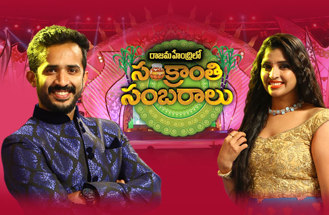 Sankranthi Sambaralu - Event - January 14, 2017