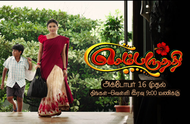 Sembarathi | Starts From 16th October, at 9:00 PM | Only On Zee Tamil