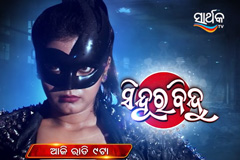 Sindura Bindu | Mon-Sat | at 9 PM
