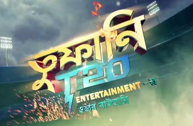 Tufani T20 Entertainment Er Over Boundary | April-May | Mon-Sat 10.00 PM | Promo
