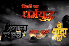 Watch Riston Ka Dharamyudh This Diwali | Mon-Fri | 7PM & 10PM | Zee TV