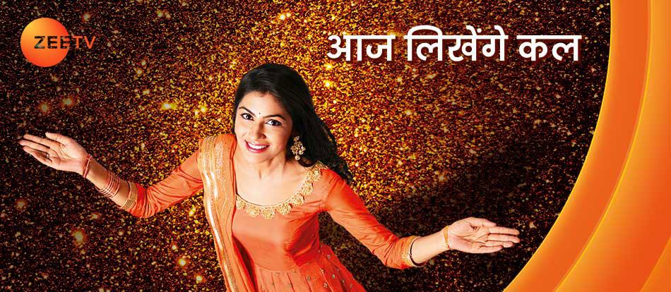 Zee TV   Aaj Likhenge Kal   Brand Film