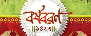 Barsho Baran