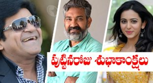 Happy Birthday to Rajamouli, Rakul, Ali