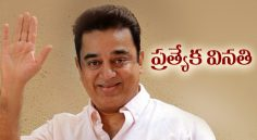 Kamal Haasan requested to his fans..