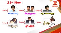 ZeeCinemalu (November 23rd)
