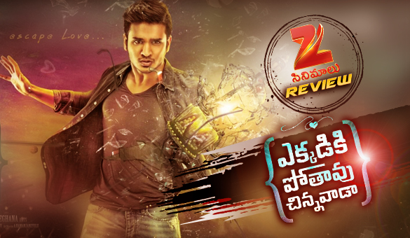 'Ekkadiki Pothavu Chinnavada' Review