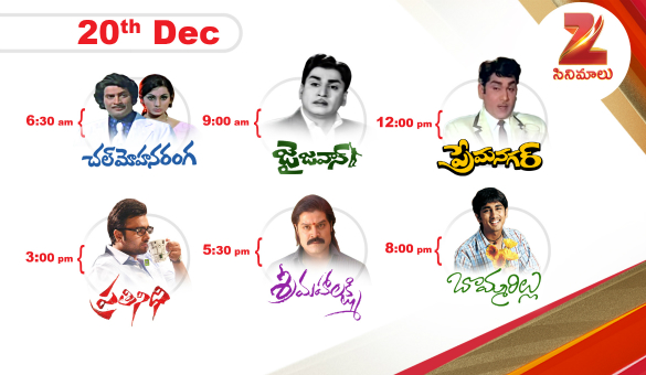 ZeeCinemalu (December 20th)