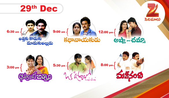 Zee Cinemalu (December 29th)