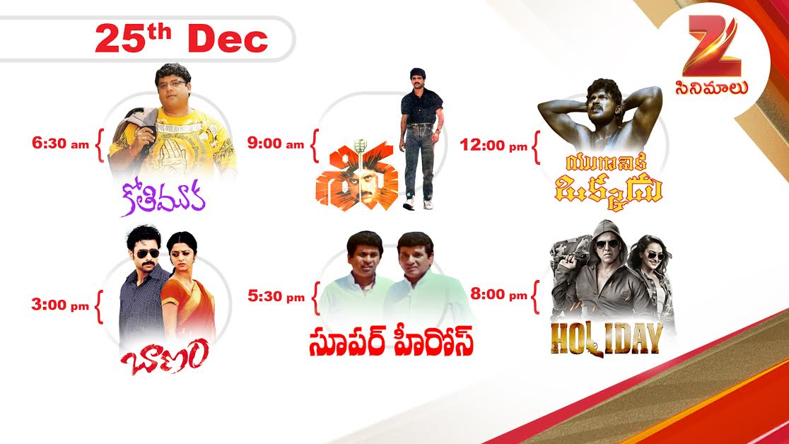 ZEE Cinemalu (December 25th)
