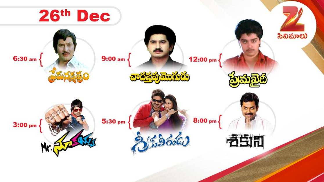Zee Cinemalu ( December 26th)