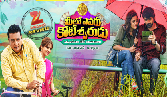 'Meelo Evaru koteeswarudu' Movie review