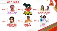 Zee Cinemalu ( December 31st )