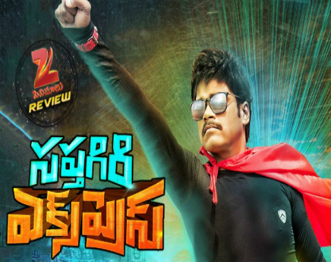 'Sapthagiri Express' Review