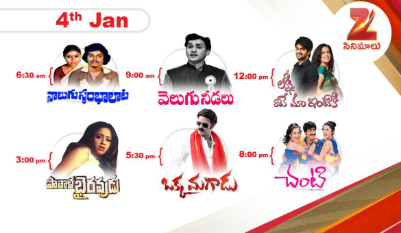 Zee Cinemalu ( January 4th )