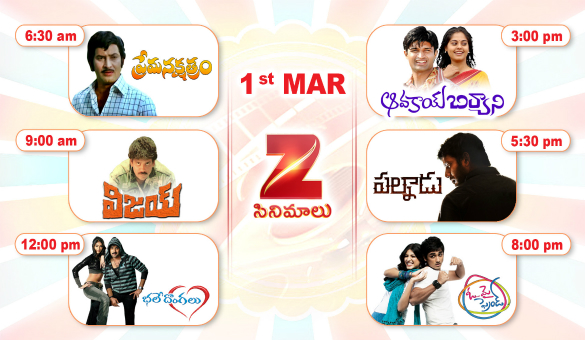 Zee Cinemalu ( 1st March)