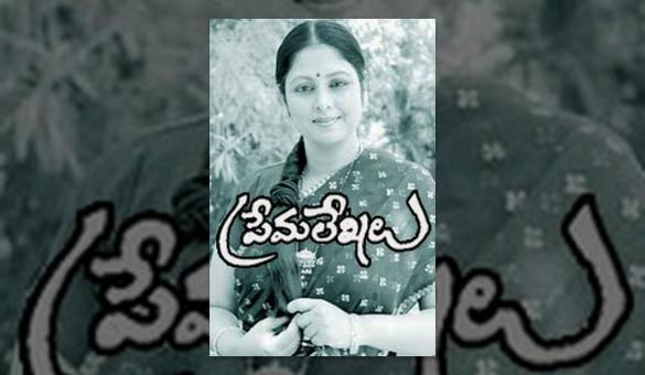 prema-lekhalu-zee-cinemalu