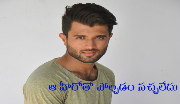 'Vijay Devarakonda' Exclusive inteview