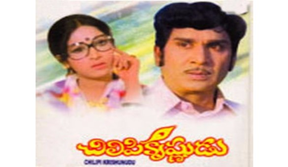 chilipi-krishnudu-telugu-movie