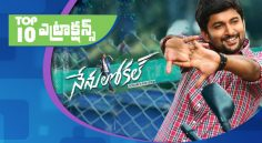 'Nenu Local' Attractions….