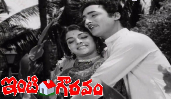 inti-gouravam-zee-cinemalu
