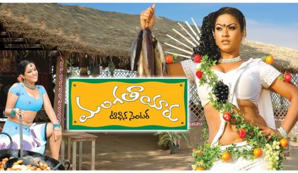 mangatayaru-tiffin-centre-zee-cinemalu