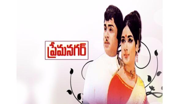 prema-nagar-zee-cinemalu