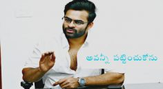 'Sai Dharam Tej' exclusive interview