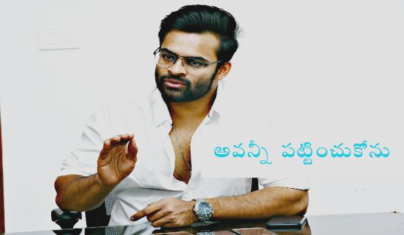 'సాయి ధరమ్ తేజ్' ఎక్స్ క్లూజివ్ ఇంటర్వ్యూ