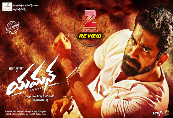 'Yaman' movie review