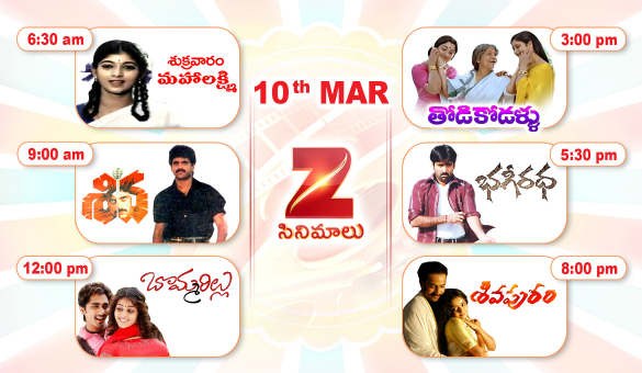 Zee Cinemalu ( March 10th)