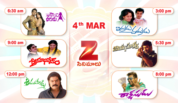 Zee Cinemalu ( March 4th)
