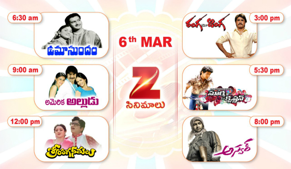 Zee Cinemalu ( March 6th)