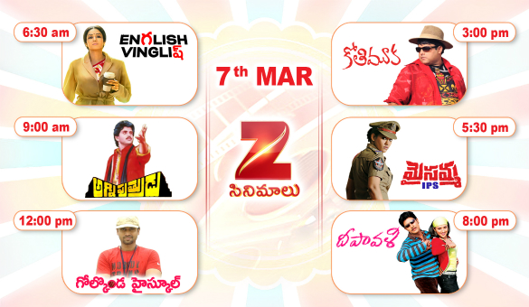 Zee Cinemalu ( March 7th)