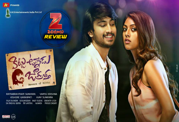 'Kittu Unnadu Jagratha' Review