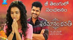 'Shatamanam Bhavathi' gets Highest TRP…