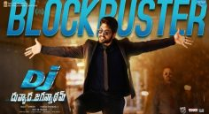 DJ First Day Collections