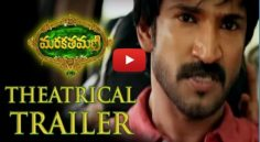 MarakathaMani Theatrical Trailer