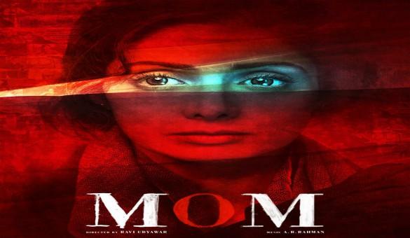 శ్రీదేవి 'Mom' ట్రేలర్ రిలీజ్ డేట్
