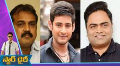 Mahesh Upcoming Movies