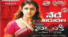 Vasuki Released Today